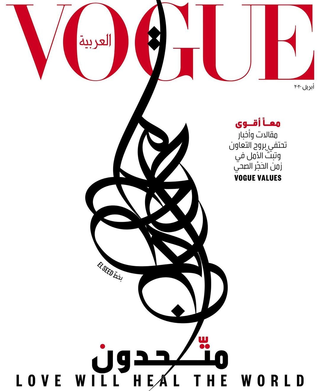 Vogue Arabia cover april 2020 covid19